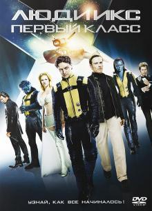 Люди Икс: Первый класс, 2011