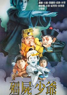 Магическая история, 1987