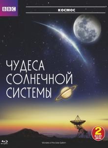 BBC: Чудеса Солнечной системы, 2010