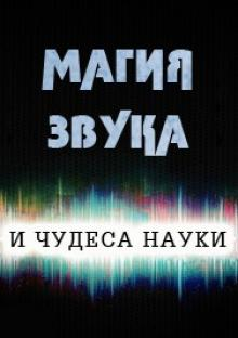 Магия звука и чудеса науки, 2015
