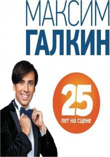 Максим Галкин. 25 лет на сцене, 2017