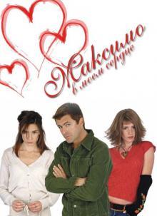 Максимо в моем сердце, 2002
