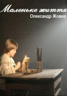 Маленькая жизнь, 2008