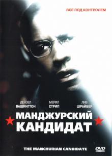 Маньчжурский кандидат, 2004