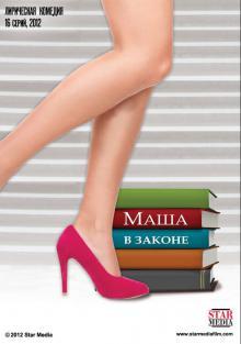 Маша в законе, 2012