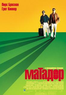 Матадор, 2005