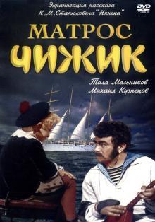 Матрос Чижик, 1955