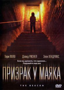 Призрак у маяка, 2009
