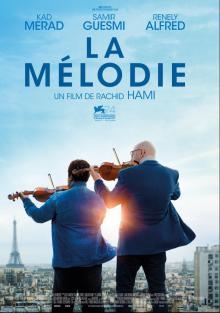 Мелодия, 2017
