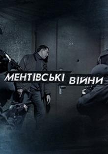 Ментовские войны. Одесса, 2017