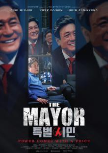 Мэр, 2017