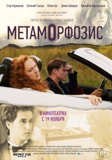 Метаморфозис, 2015