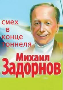 Михаил Задорнов / Смех в конце тоннеля, 2016