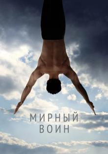 Мирный воин, 2006