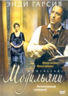 Модильяни, 2004