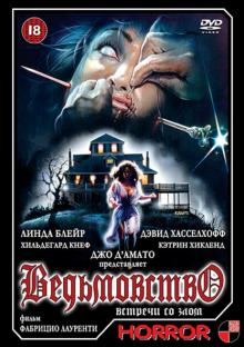 Ведьмовство, 1988