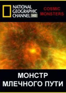 Монстр Млечного пути, 2007
