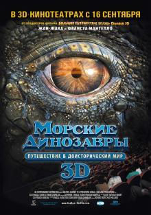Морские динозавры 3D: Путешествие в доисторический мир, 2010