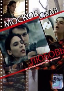 Московская любовь, 1991