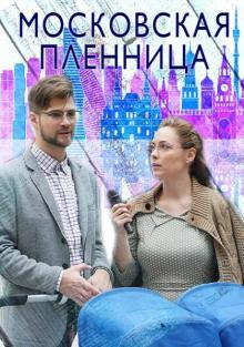 Московская пленница, 2017