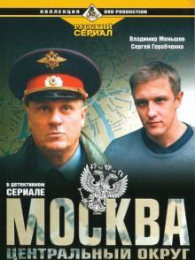 Москва. Центральный округ, 2003