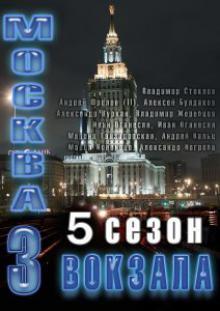 Москва. Три вокзала - 5, 2013