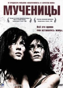 Мученицы, 2008