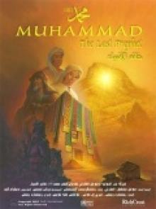Мухаммед: Последний пророк, 2002