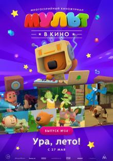 МУЛЬТ в кино. Выпуск 54. Ура, Лето!, 2017