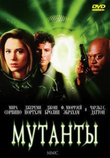 Мутанты, 1997
