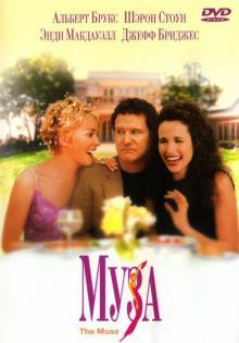 Муза, 1999