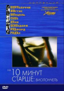 На десять минут старше: Виолончель, 2002