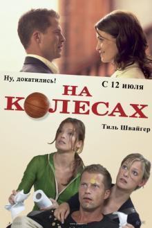 На колесах, 2006