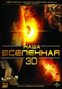 Наша Вселенная 3D, 2013