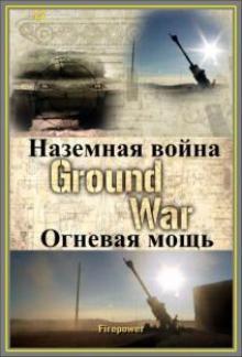 Наземная война: Командование и контроль, 2010