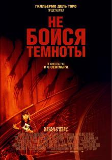 Не бойся темноты, 2010