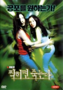 Не бойся зла, 2000