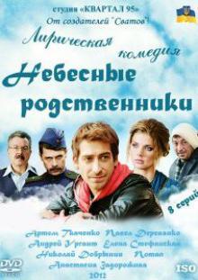 Небесные родственники, 2011