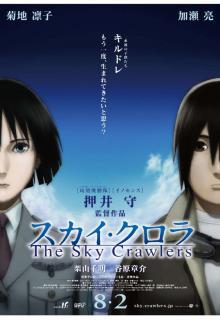 Небесные скитальцы, 2008
