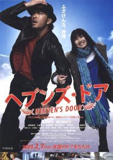 Небесные врата, 2009