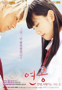 Небо любви, 2007