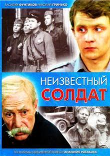Неизвестный солдат, 1984