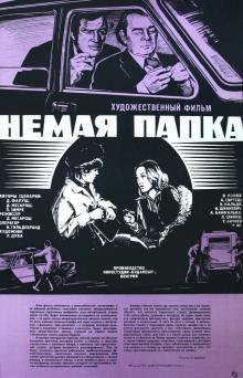 Немая папка, 1978