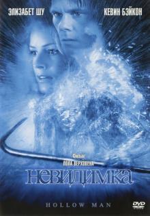 Невидимка, 2000