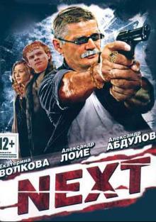 Next. Следующий, 2001