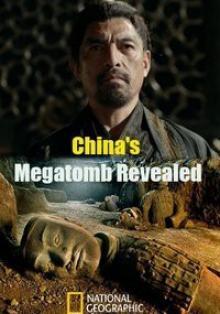 NG. Первый император: секреты китайской гробницы, 2016