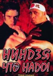 Ниндзя что надо!, 2002