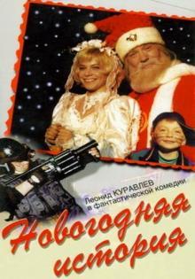 Новогодняя история, 1996