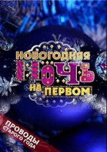 Новогодняя ночь на Первом, 2015