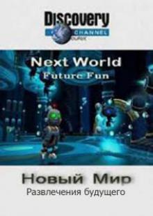 Новый Мир. Развлечения будущего, 2009